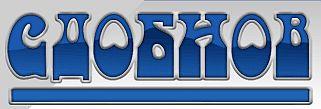 Логотип Сдобнов