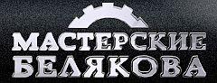 лого мастерские белякова