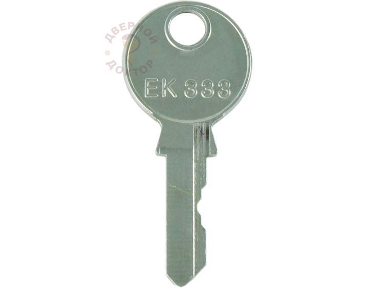 Ключ EK333