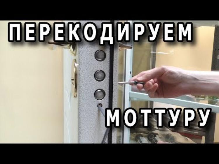 Embedded thumbnail for Mottura 52J505M