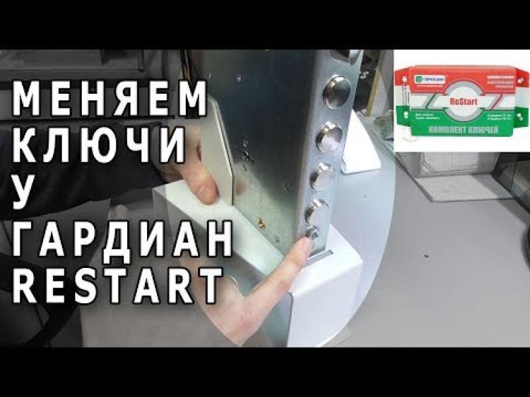 Embedded thumbnail for Ключи для перекодировки Гардиан ReStart