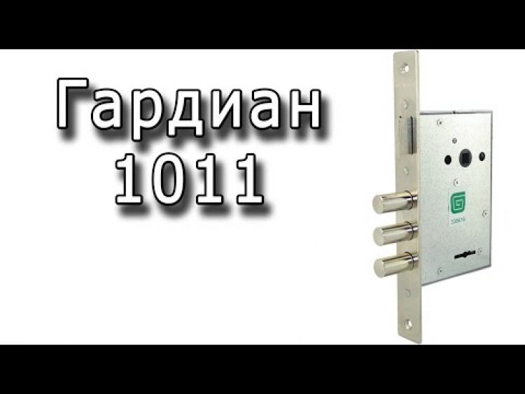 Embedded thumbnail for Замок врезной Гардиан 10.11