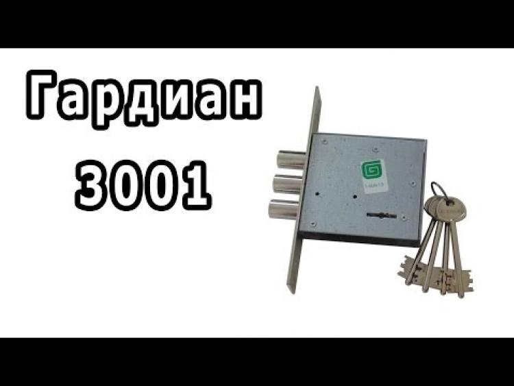 Embedded thumbnail for Замок врезной Гардиан 30.01