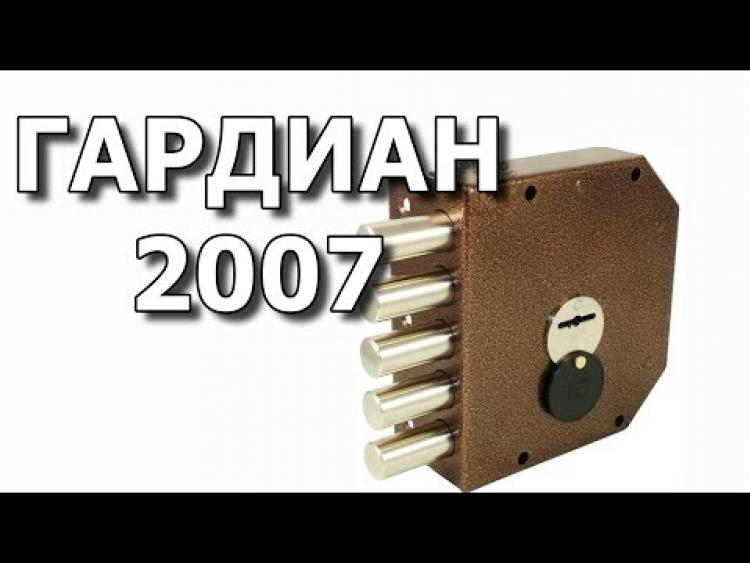 Embedded thumbnail for Гардиан 2007
