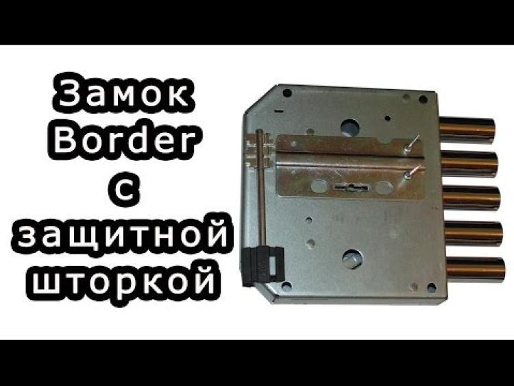 Embedded thumbnail for Замок врезной Border 8-6 К5 ЗШ (защитная шторка)