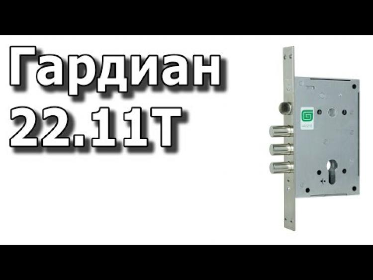 Embedded thumbnail for Замок врезной Гардиан 22.11Т