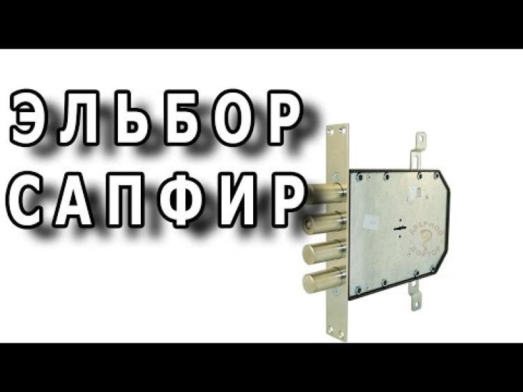 Embedded thumbnail for Накладной замок Эльбор Сапфир