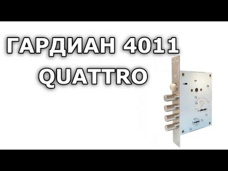Embedded thumbnail for Гардиан 4011