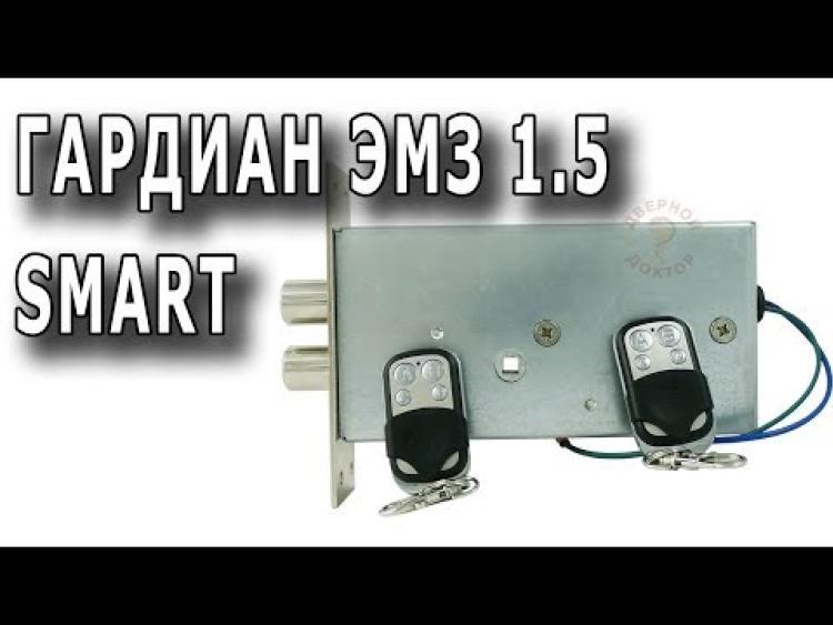 Embedded thumbnail for Гардиан Smart ЭМЗ 1.5