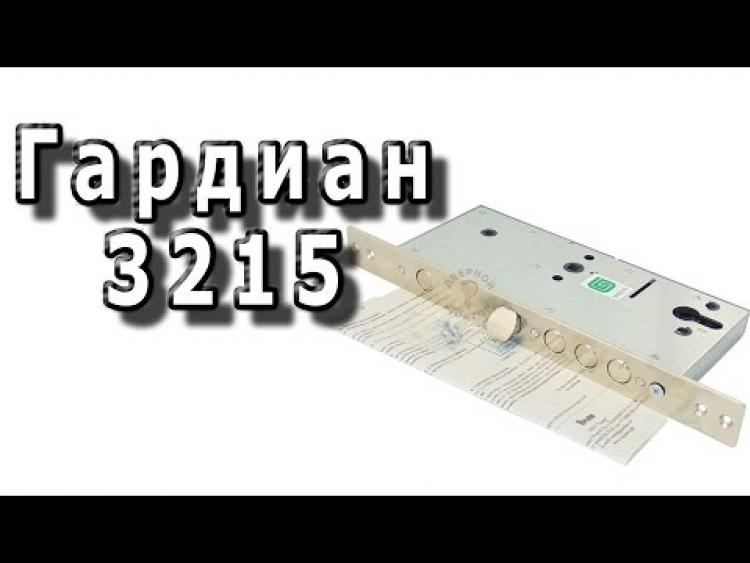 Embedded thumbnail for Гардиан 3215