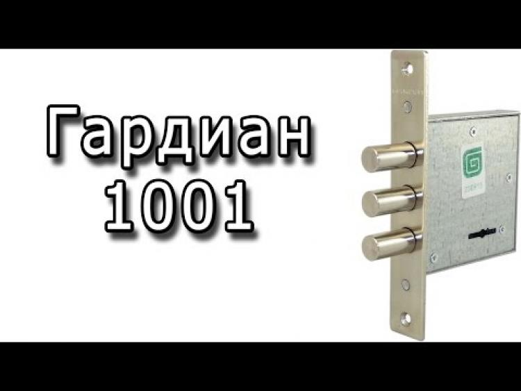 Embedded thumbnail for Замок врезной Гардиан 10.01