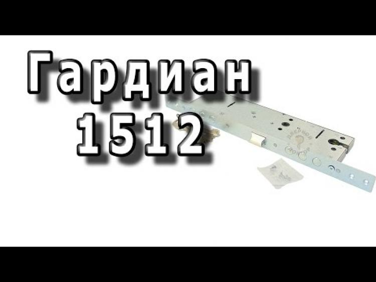 Embedded thumbnail for Гардиан 1512