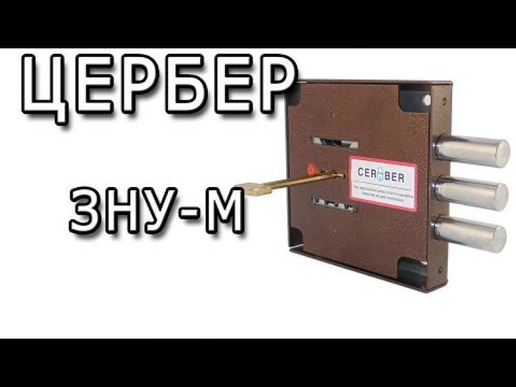 Embedded thumbnail for Замок накладной ЗНУ-М (С1-М) Цербер