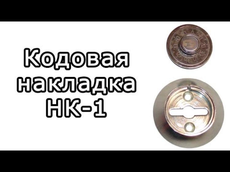 Embedded thumbnail for Кодовая накладка НК-1 Mettem