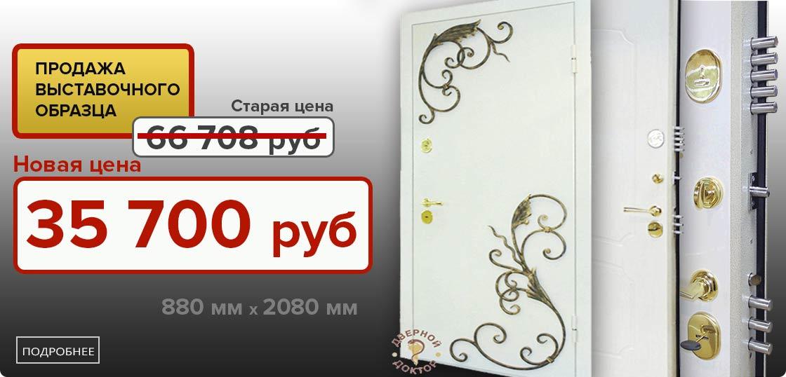 Продажа выставочной двери