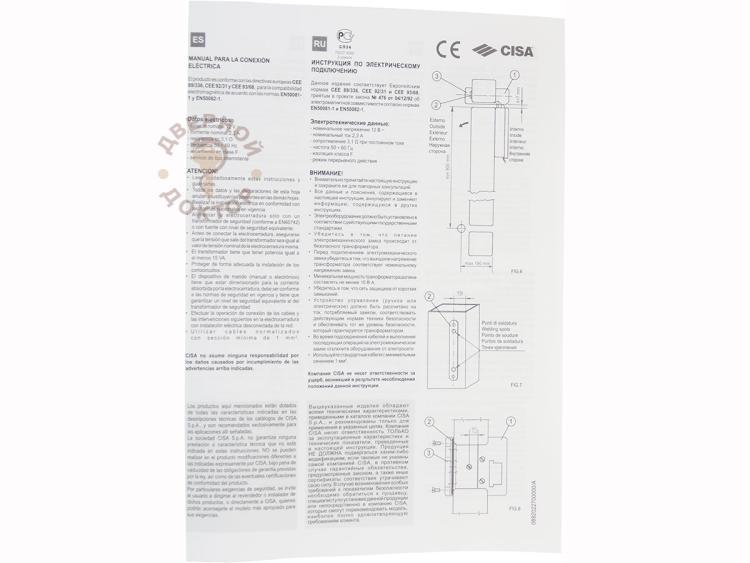 электромеханический замок cisa схема подключения
