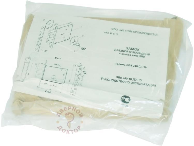 Упаковка и паспорт замка